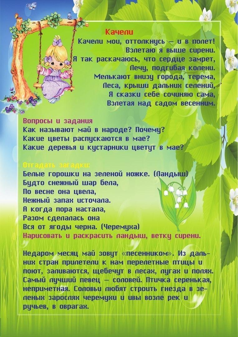 время информация о весне в картинках путинская