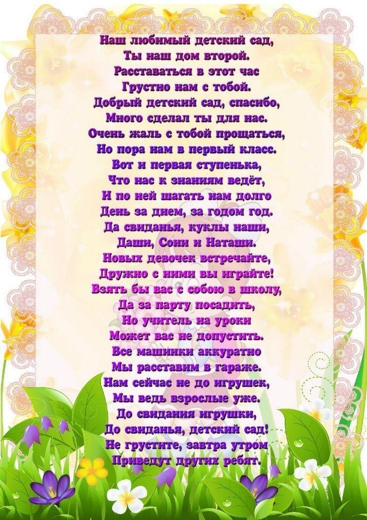 Трогательные стихи воспитателям детского сада