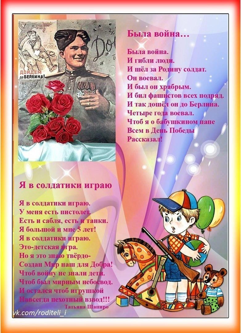 Независимости абхазии, день победы картинки детский сад
